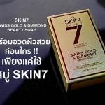 สบู่ สกินเซเว่น Skin 7