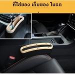 ์NEW ที่ใส่ของข้างเบาะรถยนต์ ที่จัดระเบียบในรถ กล่องใส่ของเสียบช่องระหว่างเบาะในรถ (สีเบจ)