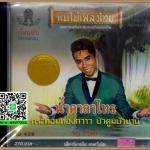 CD แม่ไม้เพลงไทย พร ภิรมย์ ชุดน้ำตาลาไทร