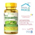 Astaxanthin 5 mg 60 เม็ด EXP : 9/2018 แอสต้าแซนทิน สารสกัดเข้มข้นจากสาหร่ายแดง สารต้านอนุมูลอิสระขั้นเทพ 1 เม็ด 5 มก. 1 ขวด 60 เม็ด บำรุงผิวและสายตา
