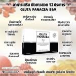 Gluta Panacea B&V By Pang กลูต้าพานาเซีย & บายแป้ง