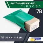 (100ซอง) ซองไปรษณีย์พลาสติก ขนาด 35x41 cm+ แถบกาว 4 cm สีเขียว เกรด B
