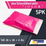 5PK ซองไปรษณีย์พลาสติกสีชมพู Pink Rose 28*38+4