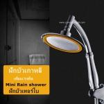 Mini Rain shower ฝักบัวเทอร์โบ