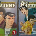 The Battery สองสิงห์เจ้าสำอางค์