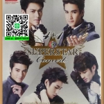DVD บันทึกการแสดงสด 4+1 SUPERSTAR Concert