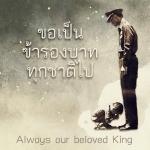 ขอน้อมส่งพ่อหลวงสู่สวรรคาลัย พระองค์จะสถิตย์อยู่ในดวงใจข้ากระหม่อมและปวงชนชาวไทยตลอดไป