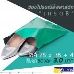 (50ซอง) ซองไปรษณีย์พลาสติก ขนาด 28x38 cm + แถบกาว 4 cm สีเขียว เกรด B