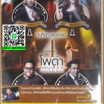 DVD บันทึกการแสดงสด 4 โพดำ คอนเสิร์ต