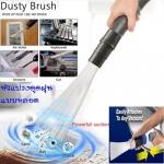 Dust Daddy แปรงดูดฝุ่น อุปกรณ์ทําความสะอาดอเนกประสงค์ หัวเครื่องดูดฝุ่น แบบหลอด