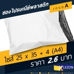 (100ซอง) ซองไปรษณีย์พลาสติกขนาด(A4) 25x35 cm+ แถบกาว 4 cm สีขาวนม เกรด A