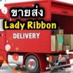 Lady Ribbon ขายส่ง