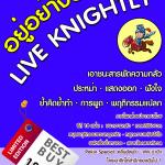 218 อยู่อย่างอัศวิน Live Knighly