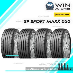 225/60R18 รุ่น SP SPORT MAXX 050 ยี่ห้อ DUNLOP ยางรถเก๋ง ( 1 ชุด : 4 เส้น )