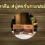 Coffee curcuma scrub soap by..noomham 1 ก้อน thumbnail 143