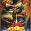 DVD GODZILLA ก็อตซิลล่า thumbnail 10