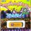 USB MP3 แฟลชไดร์ฟ มนต์รำวงย้อนยุค คณะ เวียงพิงค์1 thumbnail 1