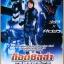 DVD GODZILLA ก็อตซิลล่า thumbnail 11
