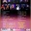 DVD บันทึกการแสดงสด NJ's Concert we belong 2gether thumbnail 2