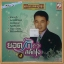 MP3 แม่แบบเพลงลูกทุ่ง ยอดรัก สลักใจ 1-4 thumbnail 7