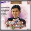 MP3 แม่แบบเพลงลูกทุ่ง ยอดรัก สลักใจ 1-4 thumbnail 3