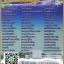 MP3 รวมเพลง เอกราช สุวรรณภูมิ thumbnail 2