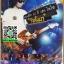 "DVD บันทึกการแสดงสด คอนเสิร์ต 12 ปี เสก โลโซ ""ใจสั่งมา"" thumbnail 1"