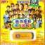USB MP3 แฟลชไดร์ฟ ลูกทุ่งสามช่า thumbnail 1