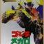 DVD GODZILLA ก็อตซิลล่า thumbnail 15