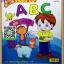 VCD สอน ABC นับ 1-10 thumbnail 1