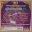 MP3 บรรเลงดนตรีพื้นเมืองอีสาน สุดยอดซาวด์ลำซิ่ง ชุด 1-3 thumbnail 2