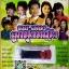 USB MP3 แฟลชไดร์ฟ ชุด รวมเพลงลูกทุ่งหญิง thumbnail 1