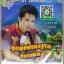 MP3 รวมเพลง เอกราช สุวรรณภูมิ thumbnail 1