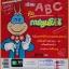 VCD เรียน ABC กับการ์ตูนโบโด้ thumbnail 2