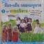 VCD ร้อง-เต้น เพลงอนุบาล 1 ชุด กายบริหาร thumbnail 1