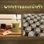 Coffee curcuma scrub soap by..noomham 1 ก้อน thumbnail 135