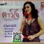 MP3 ดาวใจ ไพจิตร thumbnail 1