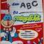 VCD เรียน ABC กับการ์ตูนโบโด้ thumbnail 1