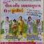 VCD ร้อง-เต้น เพลงอนุบาล 2 ชุด ลูกสัตว์ thumbnail 1