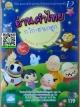 DVD สอนภาษาไทย ชุด อ่านคำไทย ก ไก่ - ฮ นกฮู้