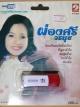 USB MP3 แฟลชไดร์ฟ ผ่องศรี วรนุช