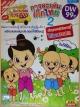 DVD สื่อการเรียนการสอน ชุด 7 การละเล่นเด็กไทย 2