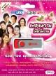 USB MP3 แฟลชไดร์ฟ เพลงหวาน เมื่อวันวาน