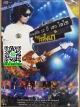"DVD บันทึกการแสดงสด คอนเสิร์ต 12 ปี เสก โลโซ ""ใจสั่งมา"""