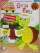 DVD สื่อการเรียนการสอน ชุด 8 นิทานอีสป