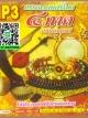 MP3 บรรเลงดนตรีไทย 4 ภาค ฉบับสมบูรณ์ ใช้ประกอบพิธีมงคลต่างๆ