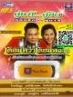 USB MP3 แฟลชไดร์ฟ ชุด คู่แท้ คู่ฮิต ยอดรัก คู่ สุนารี