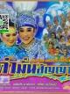 VCD ลิเกคณะ เฉลิมชัย มาลัยนาค เรื่อง คำมั่นสัญญา