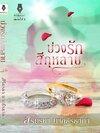 บ่วงรักสีกุหลาบ (NC18+) / สิรินรชา นาถธีรธาดา (ทำมือใหม่ – รับจอง หนังสือเข้าเดือนกย.)