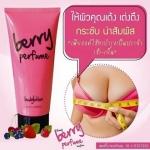 Moody : Berry Perfume Body Lotion โลชั่นนวดนมโต แค่ตบ แค่นวด 3 นาที นมโตดูดี แบบ อึมๆๆ พร้อมเพิ่มผลลัพธ์ผิวสวย 9 ประการ กลิ่นหอมมากๆ